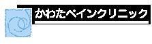 医療法人良仁会かわたペインクリニック 採用サイト